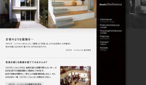 建築事務所 スタジオシンフォニカ ウェブデザイン