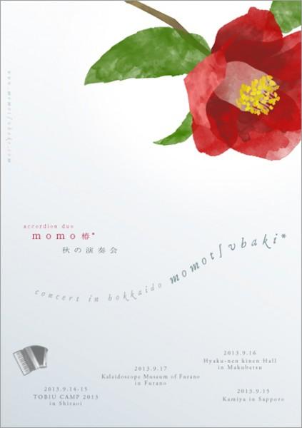 201308_momotsubaki_flyer