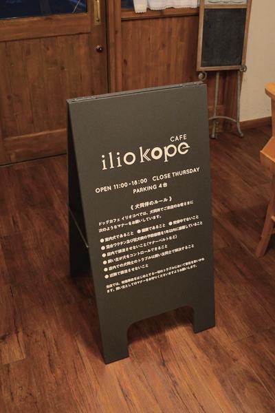 2014_iliokope_sign3