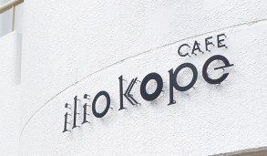 2014_iliokope_sign_thum