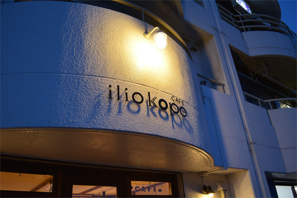 2014_iliokope_sign_yoru