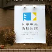 2013_tsukisamu_kanban