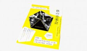 2014_akinoensoukai