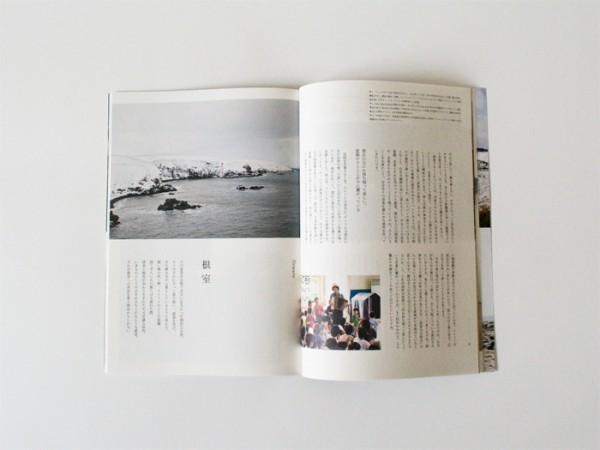 tabitsubu6_nemuro1