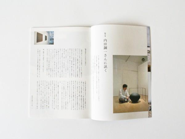 tabitsubu6_uchida