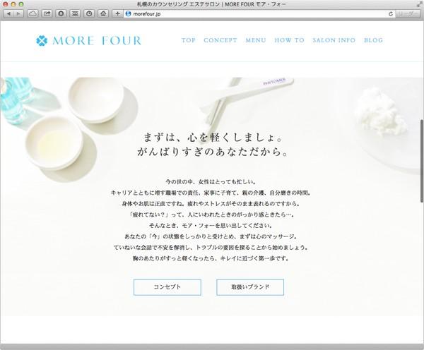 2015_web_morefour02