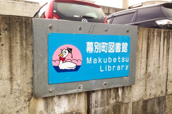 makubetsu_library