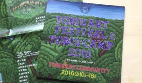 tobiu_flyer2016