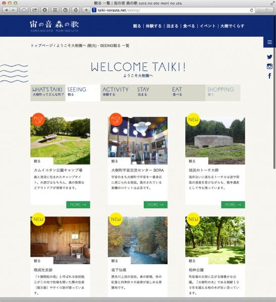 web_taiki04