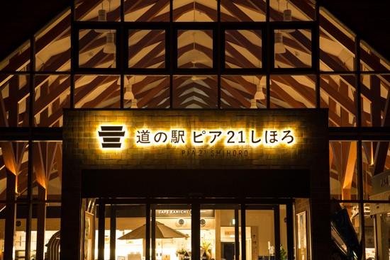shihoro_MG_8709