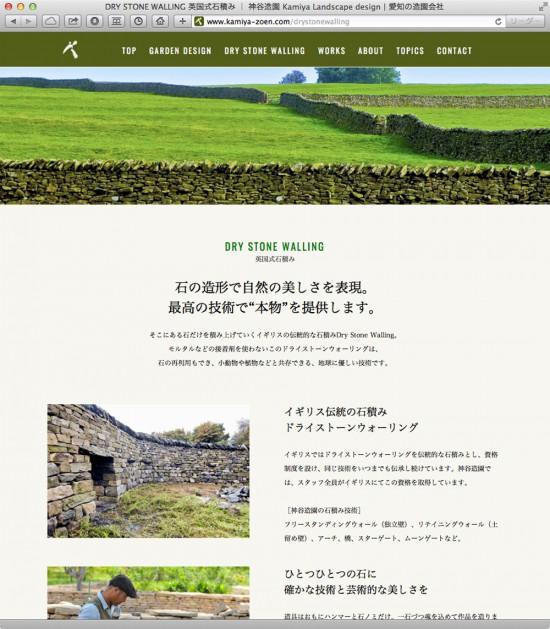web_kamiya03