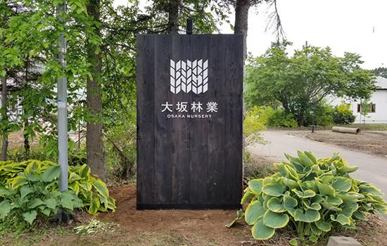 oosakaringyo_kanban01
