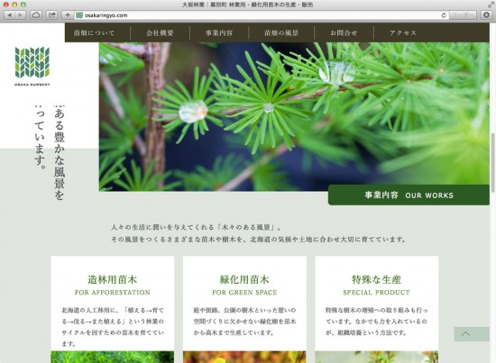 osakaringyo_web3