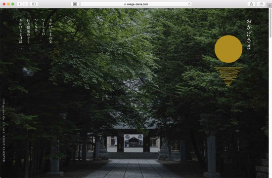 okagesama_web1