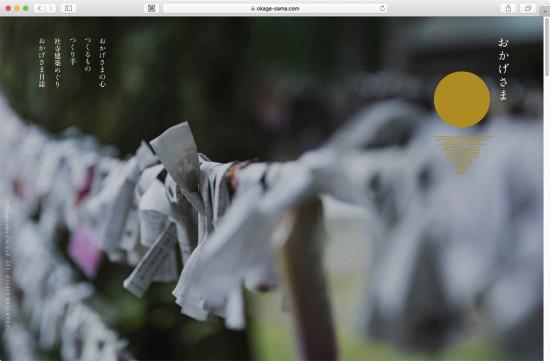 okagesama_web2