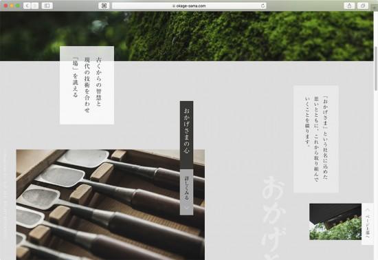 okagesama_web4
