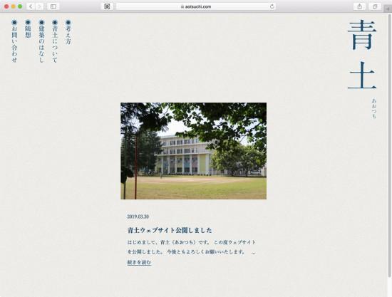 aotsuchi_01