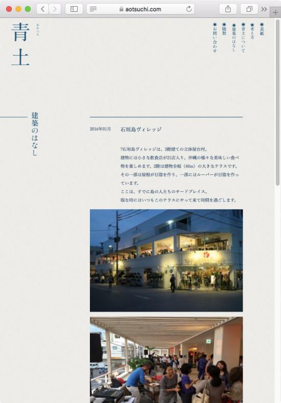 aotsuchi_02