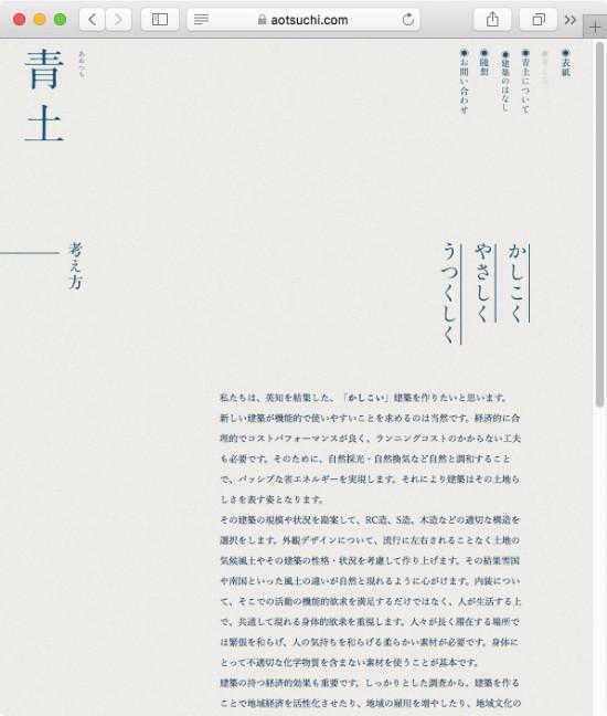 aotsuchi_03